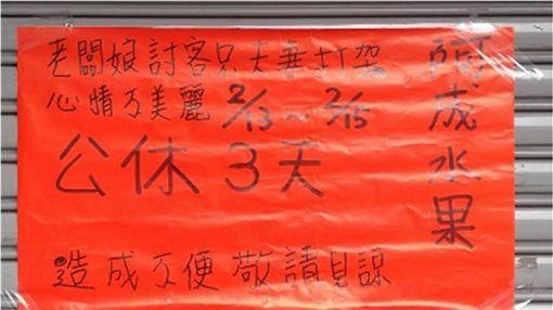 水果店,公休,老闆娘,公告,出軌,偷情,外遇,台中,南屯 圖/翻攝自臉書