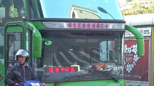 -蝶戀花-旅行社-遊覽車-巴士-