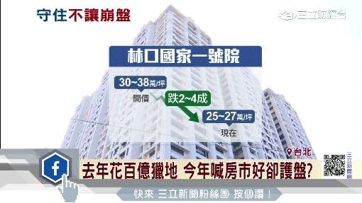 自己房市自己救 興富發溢價買回法拍屋