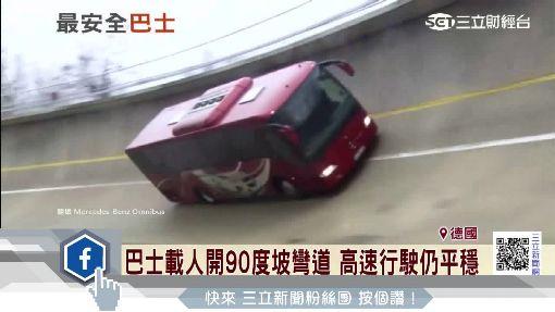 大客車駕駛親身體驗 賓士德式安全思維