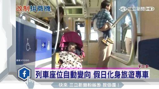 """告別""""沙丁魚""""! 日通勤列車""""保證不用站"""""""