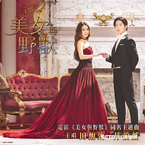 田馥甄、井柏然合唱《美女與野獸》中文主題曲 圖/迪士尼提供