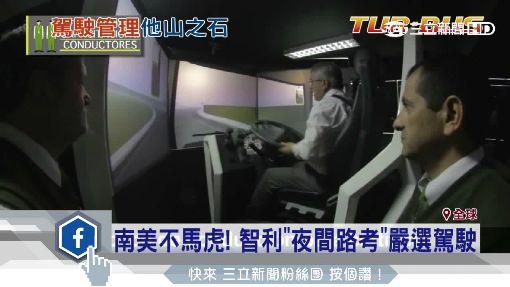 上工酒測、電腦模擬 日巴士司機檢查超嚴格