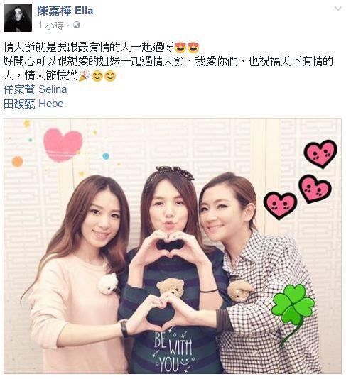 完美「有情人」是她們!S.H.E3+1合體曬最甜姐妹情 圖/翻攝自臉書