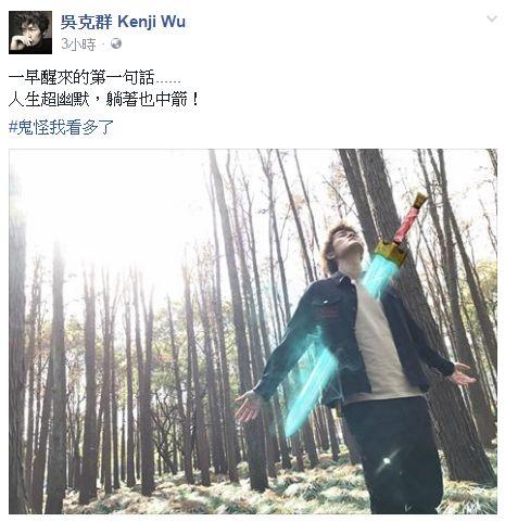 圖翻攝自晨翔微博 吳克群臉書
