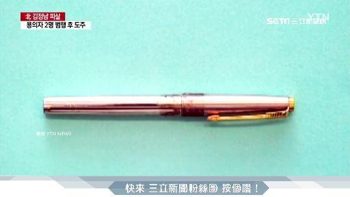北韓就愛暗殺!三寶「毒針、筆槍、手電筒槍」
