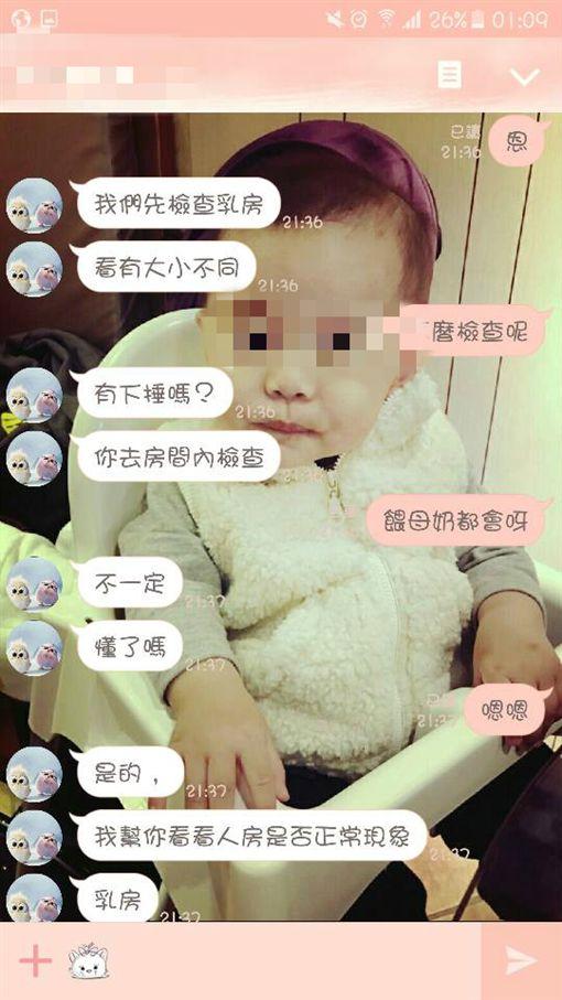 爆料公社 臉書 LINE 婦科醫師