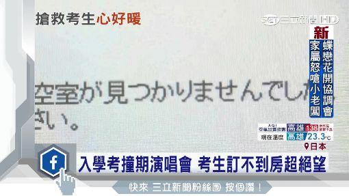 九州大學入學考 撞演唱會一房難求
