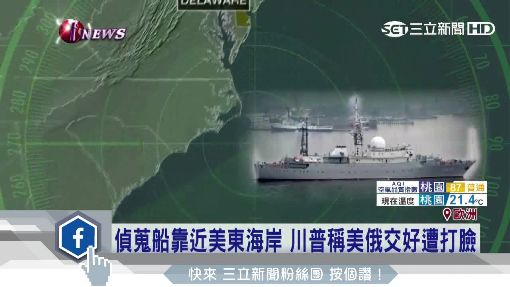美俄衝突玩真的! 蘇愷24飛越美驅逐艦