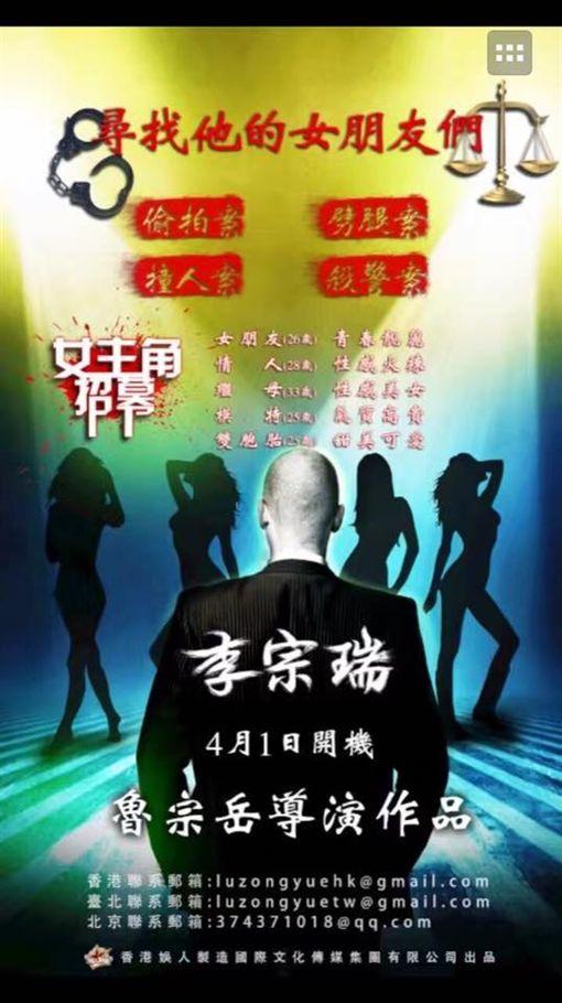 李宗瑞事件將被大陸導演翻拍成電影/翻攝自娛人製造國際文化傳媒臉書