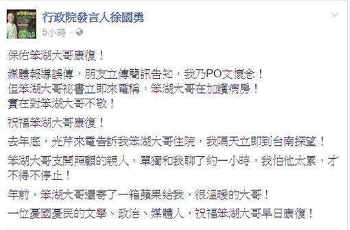 行政院發言人徐國勇,汪笨湖。翻攝徐國勇臉書