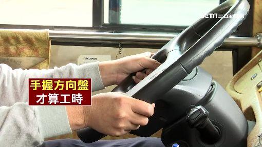 """司機""""握方向盤""""才算工時 客人下車還在忙"""
