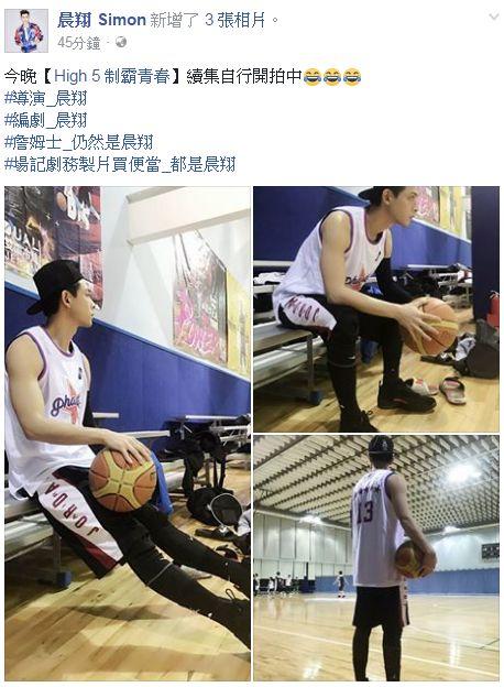 離團風波後 晨翔宣佈《High5制霸青春》續集開拍? 圖/翻攝自晨翔臉書