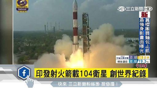 印發射火箭載104衛星 創世界紀錄