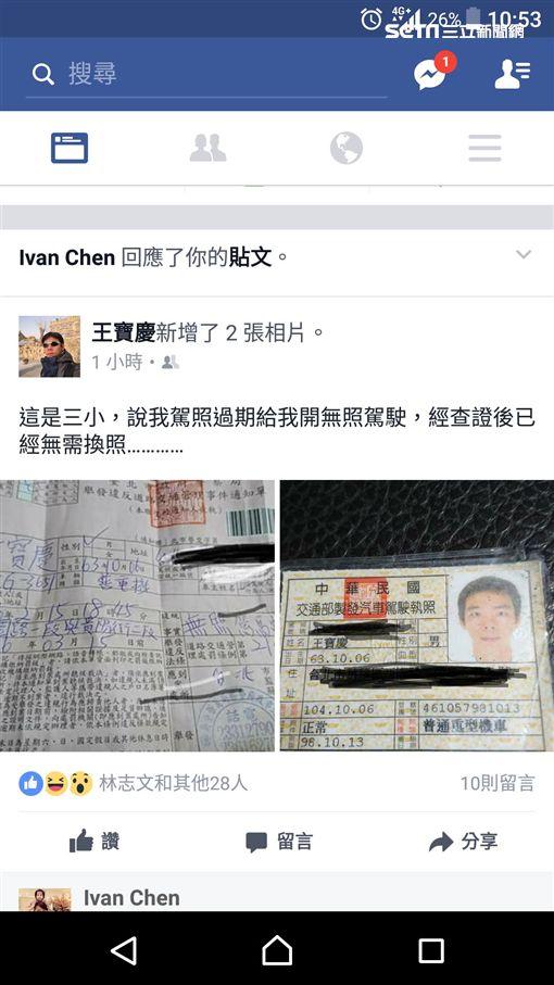 台北市萬華分局漢中所蕭姓警員查驗王男駕照後發現已過期,遂對他開出無照駕駛的錯誤罰單(翻攝畫面)