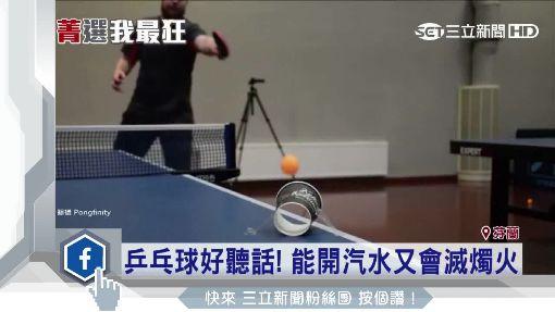 乒乓球好聽話! 能開汽水又會滅燭火
