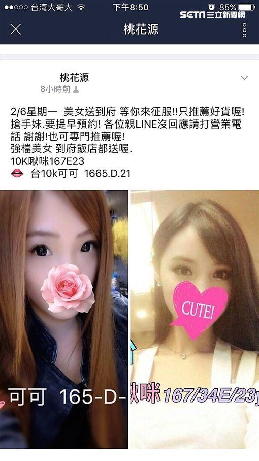 雙北賣淫大王吳誌麒在廣告主打雙胞胎姊妹雙飛,照片用的是網美沙龍照,實際上該對姊妹身材姿色均屬中下(翻攝畫面)