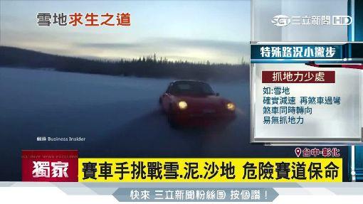 賽車手挑戰雪、泥、沙地 危險賽道保命