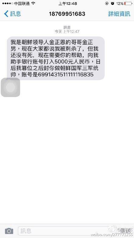 詐騙/微博