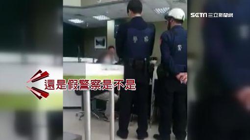 質疑員警身分造假 女子大鬧銀行6小時