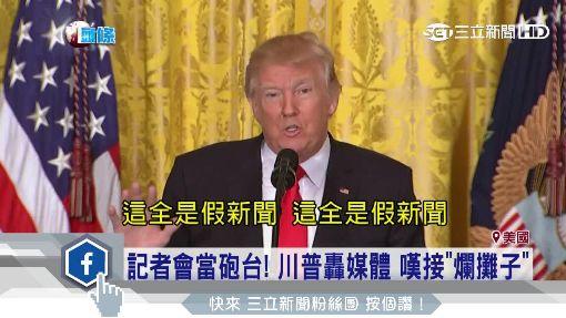 """記者會當砲台! 川普轟媒體 嘆接""""爛攤子"""""""