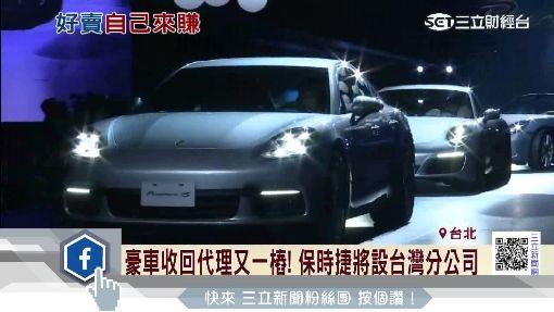 豪車收回代理又一樁! 保時捷將設台灣分公司