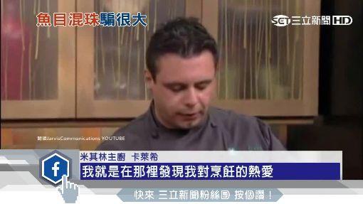 吳郭魚充比目魚 美米其林餐廳遭踢爆
