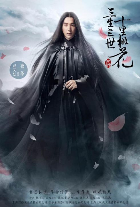 趙又廷飾演男主角夜華。(圖/翻攝自《三生三世十里桃花》微博)