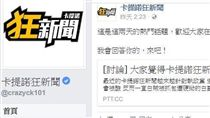 狂新聞_臉書