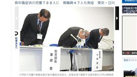 日本東京小學集體食物中毒,835學童上吐下瀉,教育局處官員出面道歉/翻攝自日本產經新聞