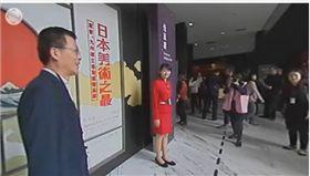 故宮南院,日本美術之最,數位政委唐鳳。翻攝唐鳳臉書