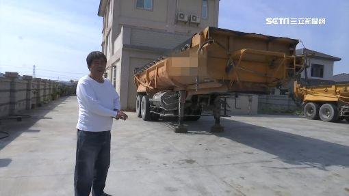 """吃人制度?!砂石車""""靠行"""" 慘遭業者冒貸3千萬"""