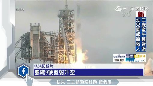 SpaceX成功射火箭!傳承人類登月精神 三立新聞台