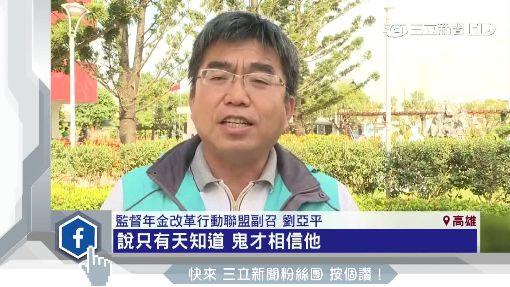 """反年金鬧內鬨 劉亞平嗆李來希""""割稻尾"""""""
