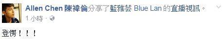 《天黑請閉眼》登山四社員突擊直播! 圖/翻攝自藍雅芸臉書