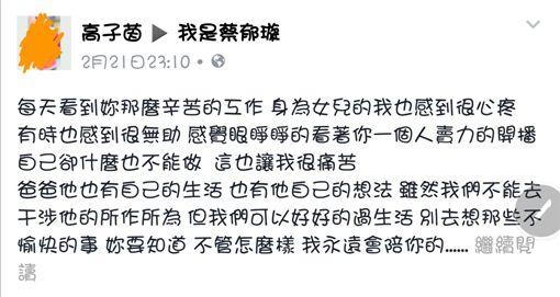 圖/翻攝自蔡郁璇、高國華臉書