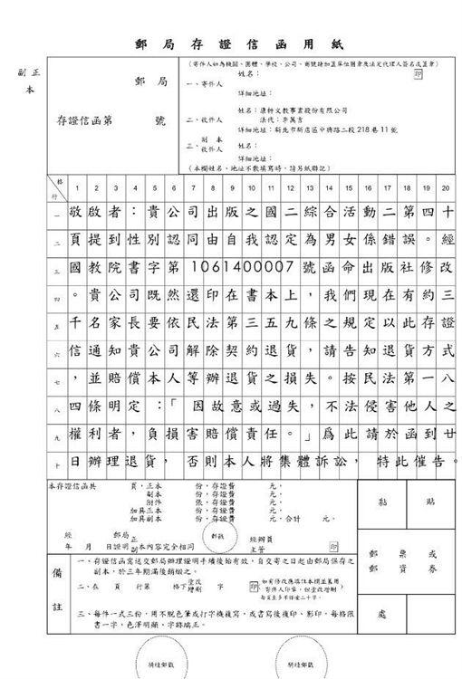 民進黨高雄市議員陳信瑜發起家長一人一存證信函。(圖/翻攝自陳信瑜 粉絲團)