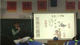 老師,教材,貼圖,空幹貓,垃圾鴿,爆料公社,高中 圖/翻攝自臉書