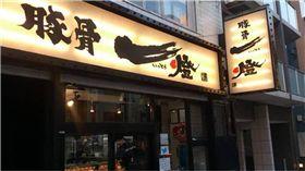 拉麵,一蘭拉麵,豚骨一燈,麵屋一燈,Tsuta蔦,台灣,統一時代百貨 圖/翻攝自臉書