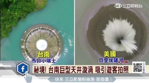 祕境!台南巨型天井漩渦 吸引遊客拍照