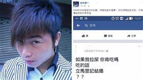 ▲游兆霖接受女網友下的戰帖。(圖/取自游兆霖臉書)