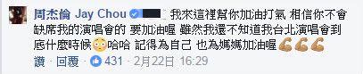 周杰倫為粉絲打氣/臉書