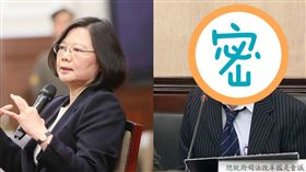 蔡英文,蔡元仕 圖/翻攝自蔡英文臉書、  總統府司法改革國是會議YouTube