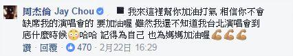 周杰倫,圖/臉書