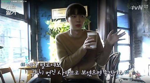 安宰賢與具惠善。(圖/翻攝自tvN)