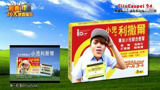 懷舊廣告「場景重現」 蔡阿嗄搞笑神模仿