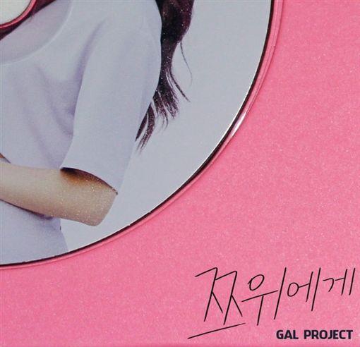 南韓藝人,朴俊亨,單曲,給子瑜(圖/翻攝自Melon網站)
