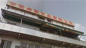 筌聖老家食品公司軟禁移工_google map