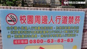 台中市7所學校周邊人行道 3/1起禁菸