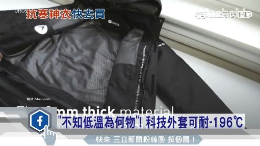 """""""不知低溫為何物""""! 科技外套可耐-196℃"""